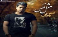 دانلود آهنگ جدید و زیبای محمد بهرامی با نام مثل نفس