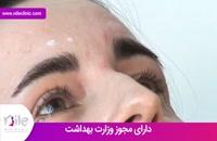 تزریق بوتاکس | فیلم تزریق بوتاکس | کلینیک پوست و مو نیل | شماره 14