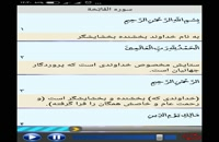 ترتیل کامل قرآن با صوت استاد پرهیزگار