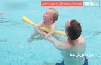 راه های افزایش علاقه به شنا در کودکان