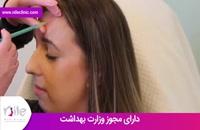 تزریق بوتاکس | فیلم تزریق بوتاکس | کلینیک پوست و مو نیل | شماره 17