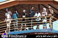 رالی ایرانی 2 قسمت 19 | دانلود رالی ایرانی 2 قسمت نوزدهم