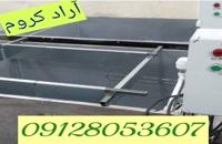 /آرادکروم فروشنده دستگاه کروم پاش02156571305/