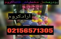 + تولید انواع دستگاه مخمل پاش 09356458299