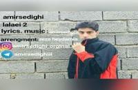 Amir Sedighi Lalaei 2
