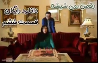 سریال رقص روی شیشه قسمت 6 (نماشا)(اپارات)| قسمت ششم سریال رقص روی شیشه -مهین ویدئو