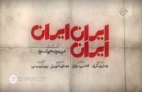 ایران ایران ایران با صدای رضا رویگری