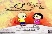 دانلود آهنگ جدید و زیبای محمد احمدی با نام عاشقونه ی من