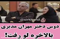 سریال هیولا: دوست دختر مهران مدیری