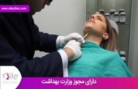 تزریق بوتاکس | فیلم تزریق بوتاکس | کلینیک پوست و مو نیل | شماره 16