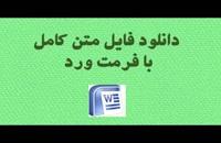 دانلود فایل پایان نامه : تعیین مناسبترین روش اندازهگیری تولید گیاهان بوتهای در مراتع شهرستان شیراز