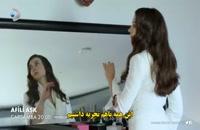 دانلودقسمت 17 سریال ترکی عشق تجملاتی Afili Aşk با زیرنویس فارسی