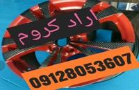 *آرادکروم تولید کننده دستگاه چاپ آبی 02156571305