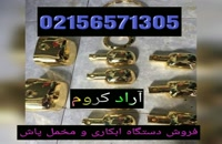 -/فروشنده دستگاه استیل پاش 02156571305