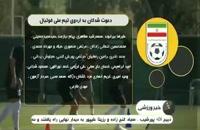 اعلام لیست جدید تیم ملی ایران