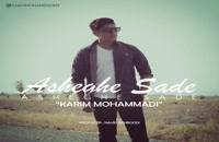 دانلود آهنگ عاشق ساده از کریم محمدی به همراه متن ترانه