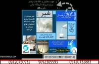 شیر الاغ | درمان سیاه سرفه | درمان اسپاسم معده | فواید شیر الاغ و خر | درمان اگزوما پوستی | خرید شیر الاغ |09120132883