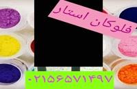 فروش واموزش کار با دستگاه مخمل پاش 02156571497