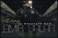 Amir Salar Bi Marefate Man