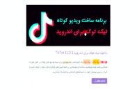 دانلود برنامه tik tok فارسی