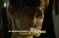 دانلود قسمت 41 سریال ترکی Bir Zamanlar Cukurova زمانی در چوکوروا با زیرنویس فارسی
