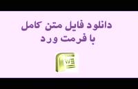 پایان نامه بهینهسازی پرتفوی متشکل از سهام صندوقهای سرمایهگذاری مشترک بورس اوراق بهادار تهران با استفاده از شبکه عصبی مص...