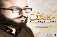 دانلود آهنگ جدید و زیبای احمد رحیم با نام حکایت عشق