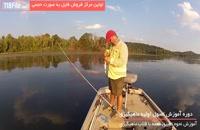 آموزش صید ماهی بزرگ