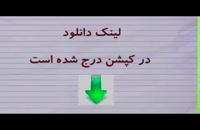 پایان نامه - ارشد حقوق : جایگاه دستور موقت در قانون جدید دیوان عدالت اداری ایران...