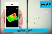 فلزیاب مگنتومتر تصویری موبایلی