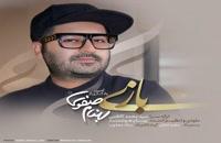 دانلود آهنگ بهنام صفوی بازی (behnam safavi Baazi)