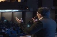 اجرای ماه عسل محمد علیزاده از علیرضا مسلمی