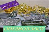 */ فروش دستگاه فلوک پاش 02156571305