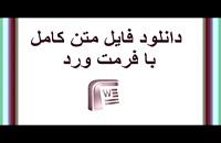 دانلود پایان نامه:بررسی و تبیین آثار و احکام نهاد امانت حافظ و شخص ثالث در نظام حقوقی ایران....