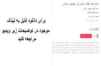 کتاب انقلاب اسلامی ایران عیوضی و هراتی pdf