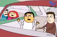 انیمیشن جدید سوریلند -پرویز و پونه - دوست ناباب!!