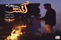 رضا بهرام - آتش