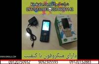 گوشی 4 سیمکارته مکس فون | ریجستری گوشی چند سیمکارته | قیمت گوشی 4 سیمکارته | 09120132883