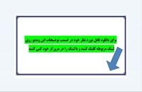 نمونه سوالات استخدامی آموزش و پرورش دبیر ادبیات فارسی98