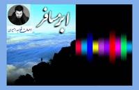 """ترانهٔ """" ابر مسافر """" _ احسان خواجه امیری"""