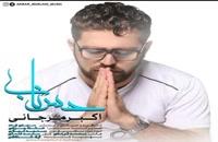 Akbar Marjani Hese Nab