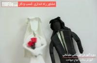 ساخت کاردستی عروس داماد باکاغذ