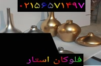 دستگاه ابکاری فانتاکروم -مخمل پاش -استیل پاش 02156571497
