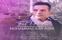 دانلود آهنگ جدید و زیبای محمد کار آور با نام بی تاب