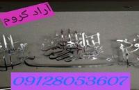 */بهترین دستگاه فلوک پاش 02156571305