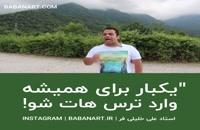 ترس از هنر و حمله به آن BABANART | استاد علی خلیلی فر