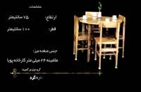 میز ناهار خوری گرد چوبی مدرن