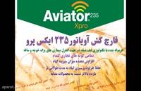 قارچ کش آویاتور ایکس پرو | Aviator 235 xpro مهار کننده لکه های برنزه گندم