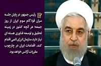 رئیس جمهور ، گام سوّم کاهش تعهّدات برجامی ایران را ؛ اعلام کرد.