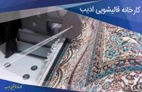 دستگاه ریشه فرش ماشینی و بافت ریشه فرش